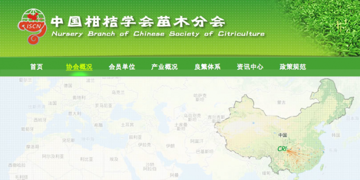 Chinese Citriculture Website Launched